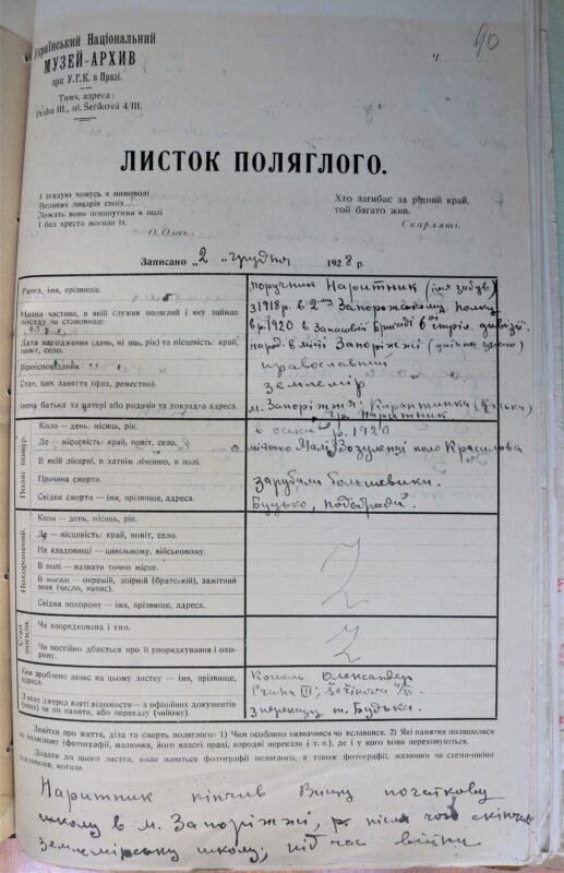 «Листок поляглого», заповнений на поручника Наритника. ЦДАВО України.