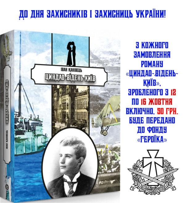 «Циндао-Відень-Київ»